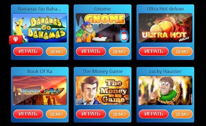 Игровые автоматы Вулкан казино - большой выбор культовых слотов