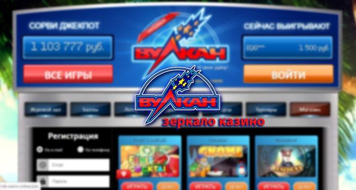 Зеркало сайта казино Вулкан - как играть без блокировки